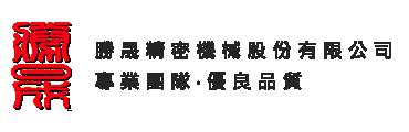勝晟精密機械股份有限公司